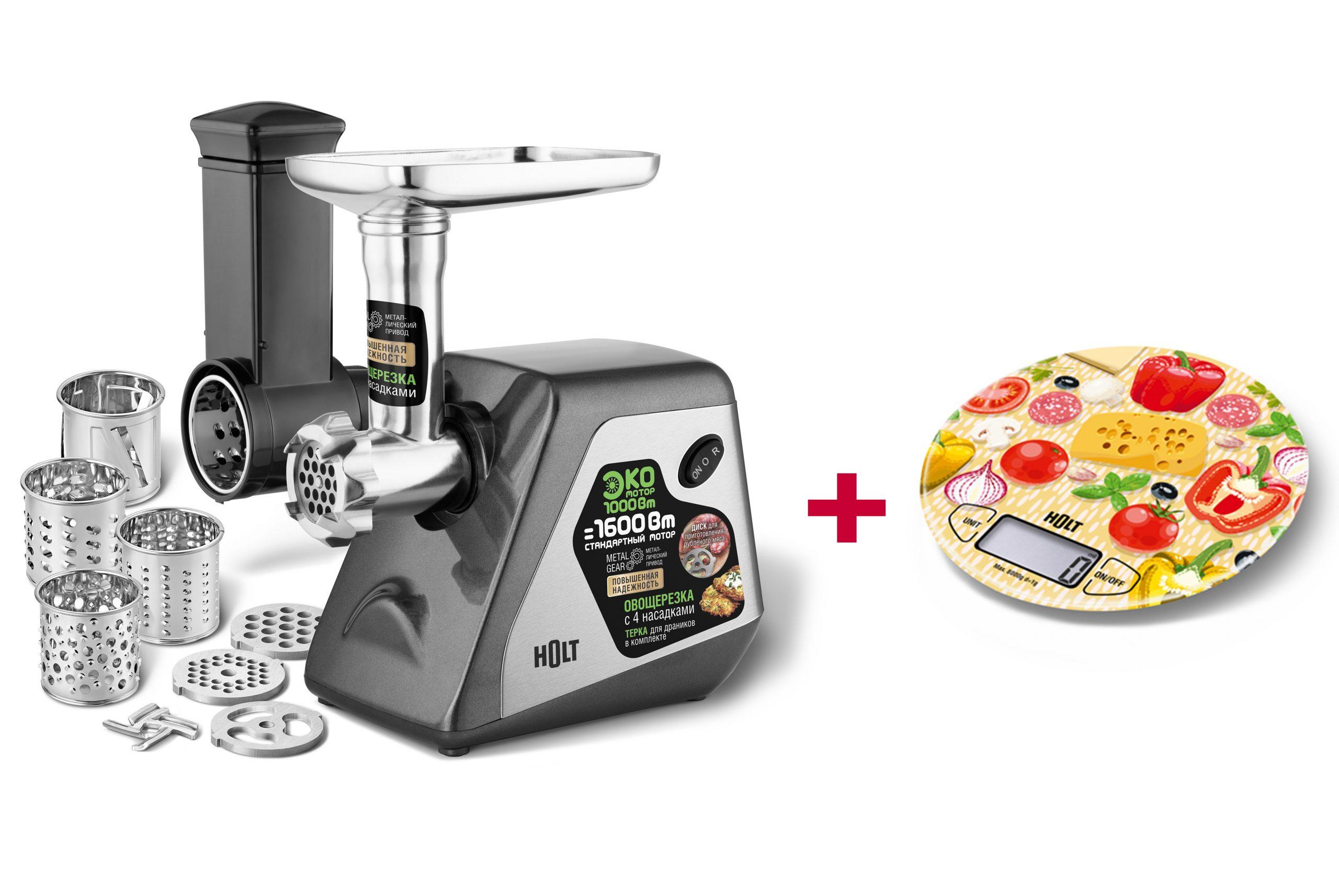 Holt komplektas mesmale HT-MG-009 virtuvines svarstykles HT-KS-003 Vegetables
